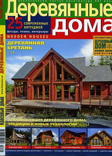Журнал Деревянные Дома
